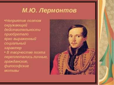 М.Ю. Лермонтов Неприятие поэтом окружающей действительности приобретало ярко ...