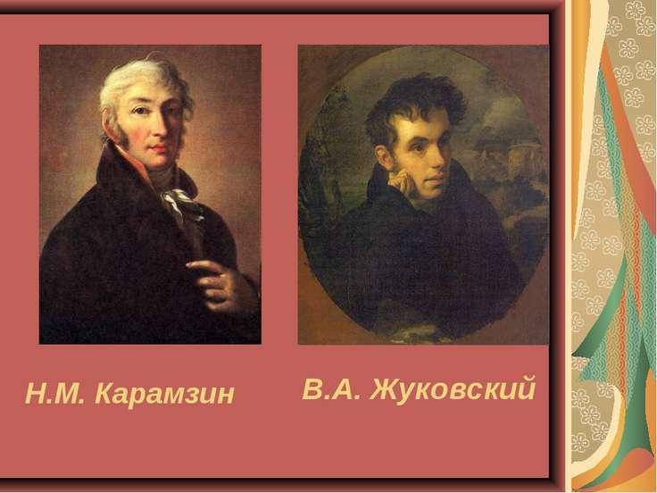 В.А. Жуковский Н.М. Карамзин