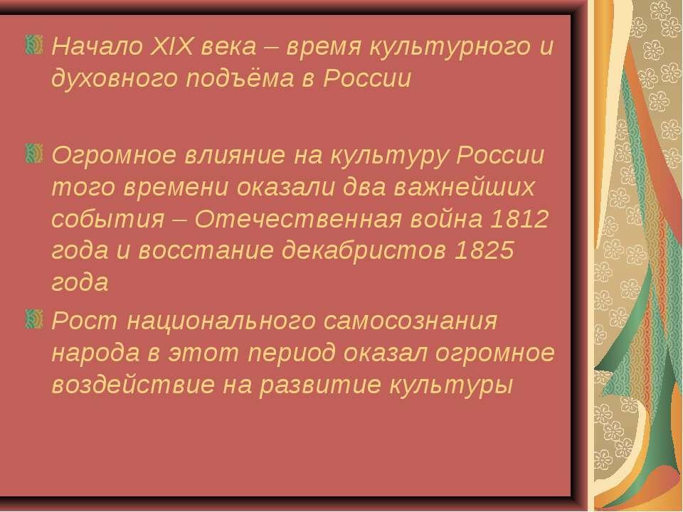 Начало XIX века – время культурного и духовного подъёма в России Огромное вли...