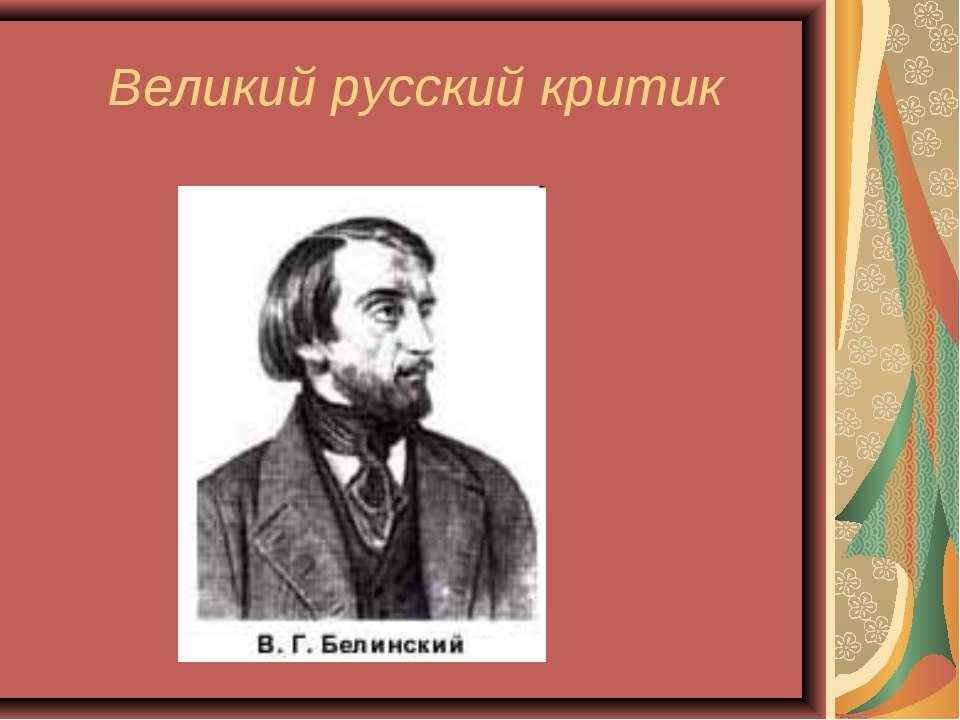 Великий русский критик