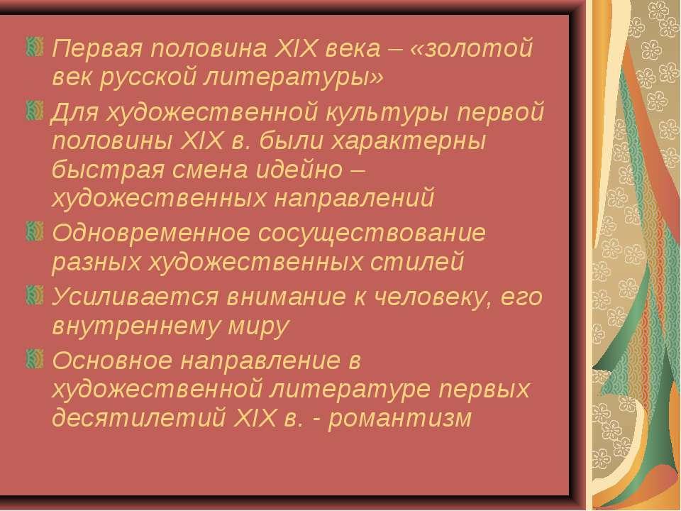 Первая половина XIX века – «золотой век русской литературы» Для художественно...