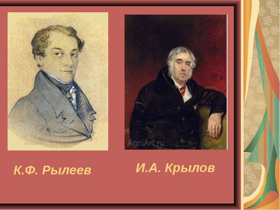 К.Ф. Рылеев И.А. Крылов