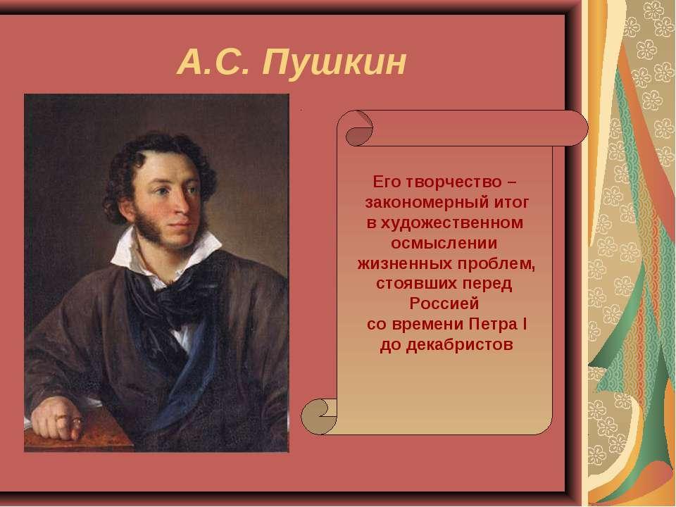 А.С. Пушкин Его творчество – закономерный итог в художественном осмыслении жи...