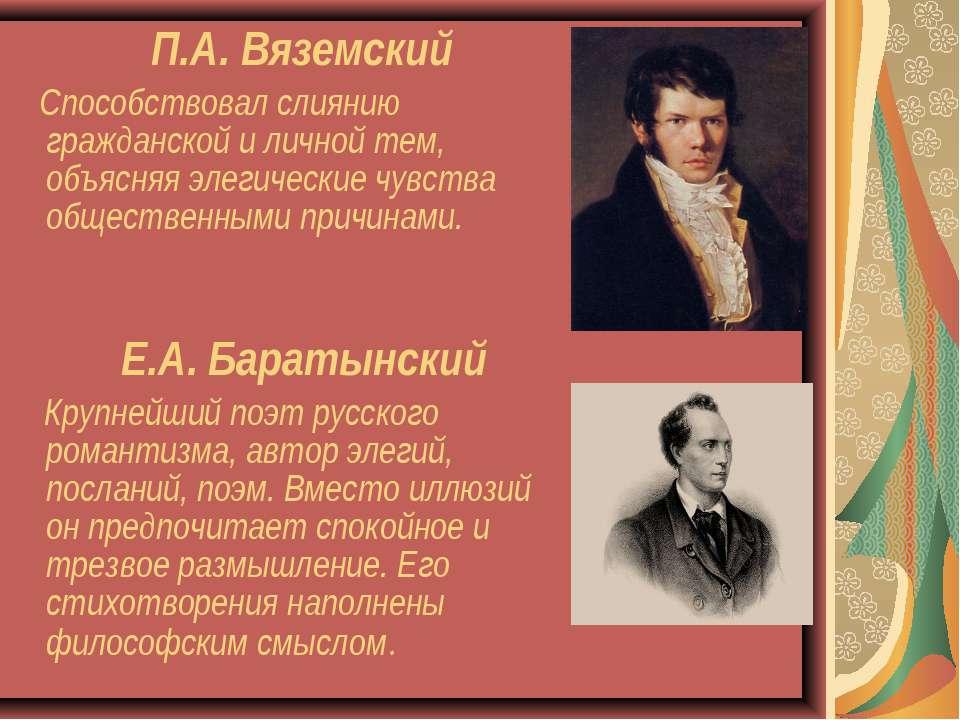 П.А. Вяземский Способствовал слиянию гражданской и личной тем, объясняя элеги...