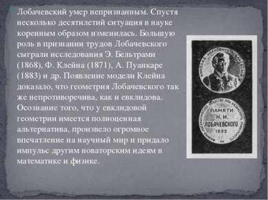 Лобачевский умер непризнанным. Спустя несколько десятилетий ситуация в науке ...
