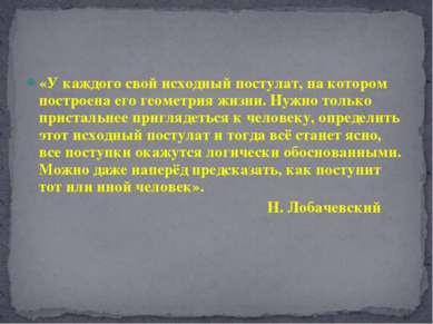 «У каждого свой исходный постулат, на котором построена его геометрия жизни. ...