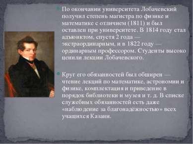 По окончании университета Лобачевский получил степень магистра по физике и ма...