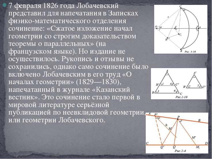 7 февраля 1826 года Лобачевский представил для напечатания в Записках физико-...