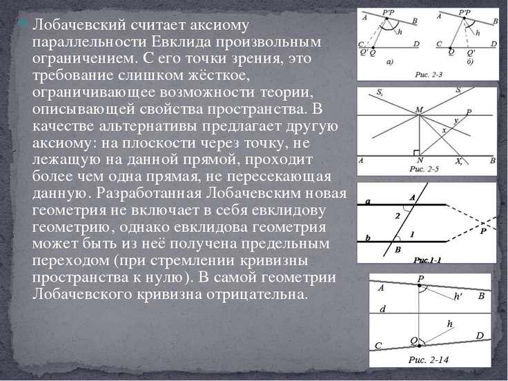 Лобачевский считает аксиому параллельности Евклида произвольным ограничением....