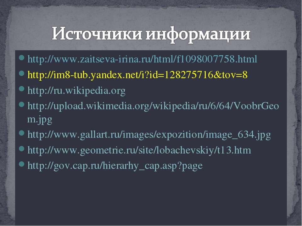 http://www.zaitseva-irina.ru/html/f1098007758.html http://im8-tub.yandex.net/...