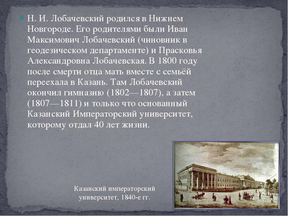 Н. И. Лобачевский родился в Нижнем Новгороде. Его родителями были Иван Максим...