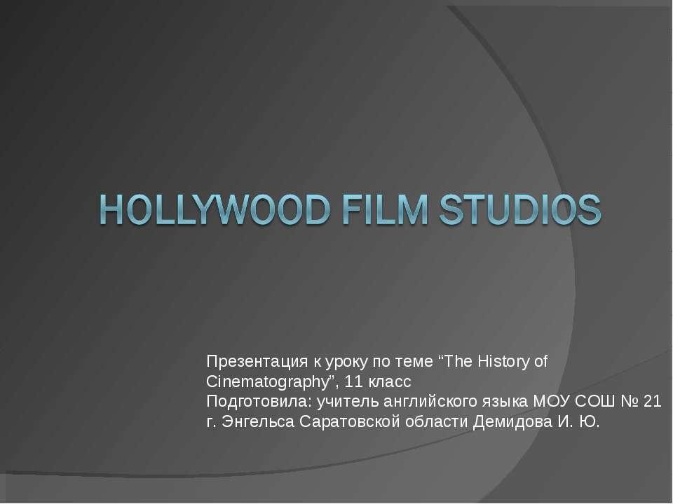 "Презентация к уроку по теме ""The History of Cinematography"", 11 класс Подгото..."