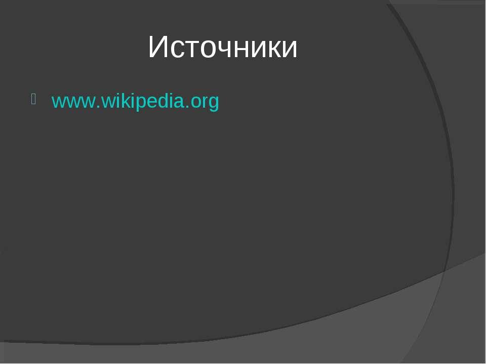 Источники www.wikipedia.org