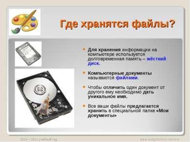 Где хранятся файлы? Для хранения информации на компьютере используется долгов...