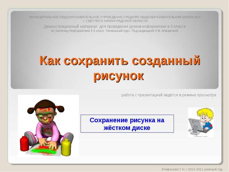 Как сохранить созданный рисунок Епифанова Т.Н. / 2010-2011 учебный год Сохран...