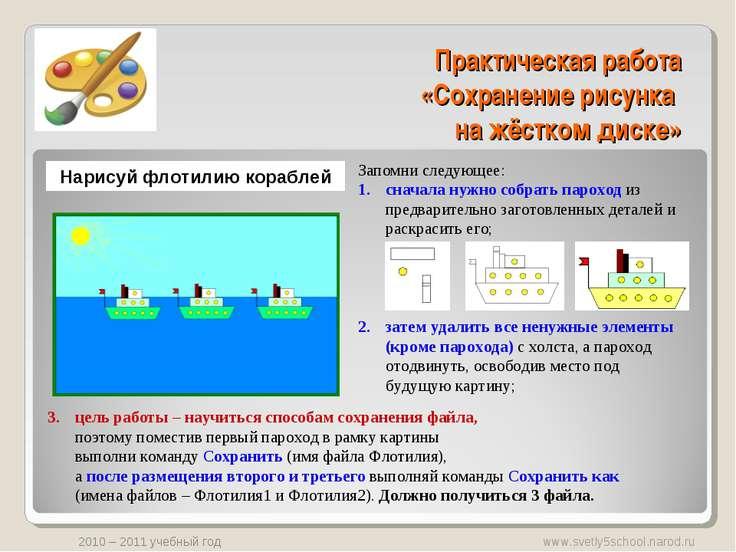 Практическая работа «Сохранение рисунка на жёстком диске» Нарисуй флотилию ко...