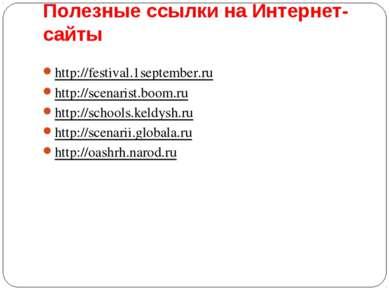 Полезные ссылки на Интернет-сайты http://festival.1september.ru http://scenar...