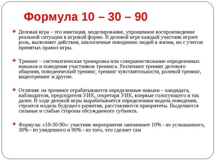 Формула 10 – 30 – 90 Деловая игра – это имитация, моделирование, упрощенное в...
