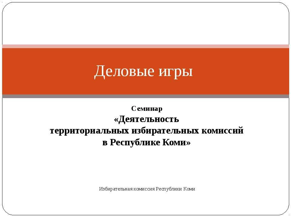 Семинар «Деятельность территориальных избирательных комиссий в Республике Ком...