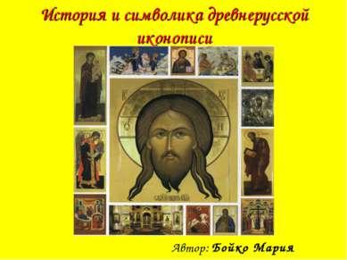 История и символика древнерусской иконописи Автор: Бойко Мария