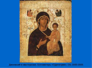 Дионисий и мастерская. Богоматерь «Одигитрия». Ок. 1502-1503.
