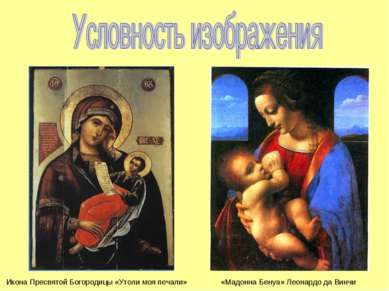 Икона Пресвятой Богородицы «Утоли моя печали» «Мадонна Бенуа» Леонардо да Винчи