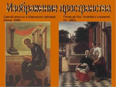 Святой апостол и Евангелист Матфей. Икона. 1985г. Питер де Хох. Хозяйка и слу...