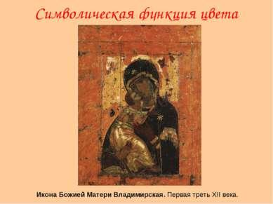 Символическая функция цвета Икона Божией Матери Владимирская. Первая треть XI...
