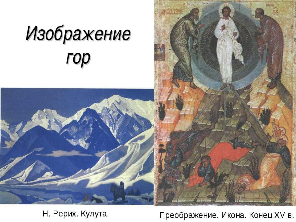 Изображение гор Н. Рерих. Кулута. Преображение. Икона. Конец XV в.