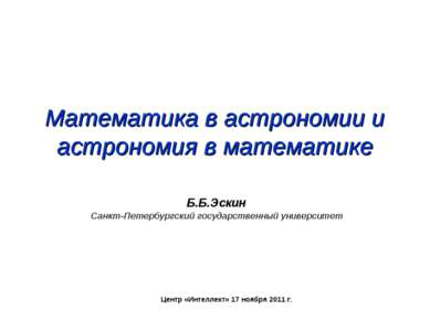 Математика в астрономии и астрономия в математике Б.Б.Эскин Санкт-Петербургск...
