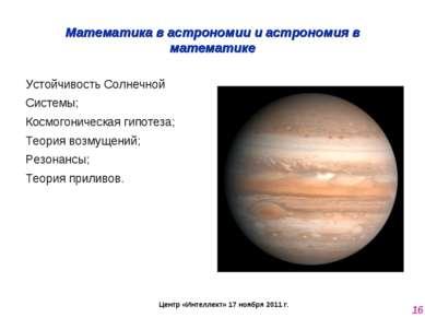 Математика в астрономии и астрономия в математике Устойчивость Солнечной Сист...