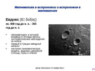 Математика в астрономии и астрономия в математике Евдокс (Εὔδοξος) ок. 408 го...