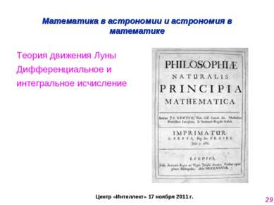 Математика в астрономии и астрономия в математике Теория движения Луны Диффер...