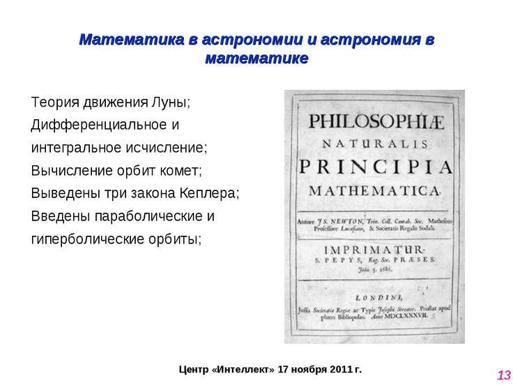 Математика в астрономии и астрономия в математике Теория движения Луны; Диффе...