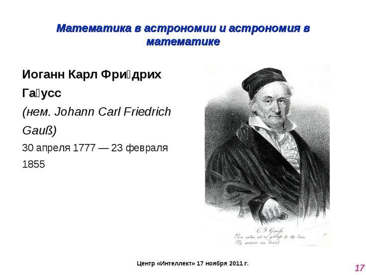 Математика в астрономии и астрономия в математике Иоганн Карл Фри дрих Га усс...