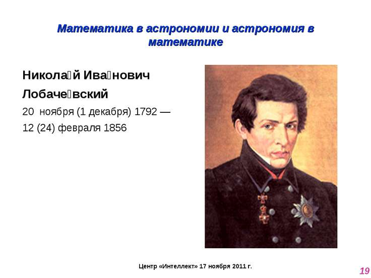 Математика в астрономии и астрономия в математике Никола й Ива нович Лобаче в...