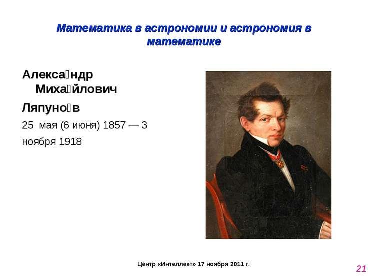 Математика в астрономии и астрономия в математике Алекса ндр Миха йлович Ляпу...