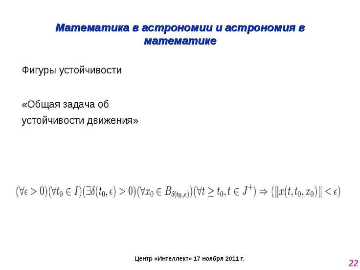 Математика в астрономии и астрономия в математике Фигуры устойчивости «Общая ...