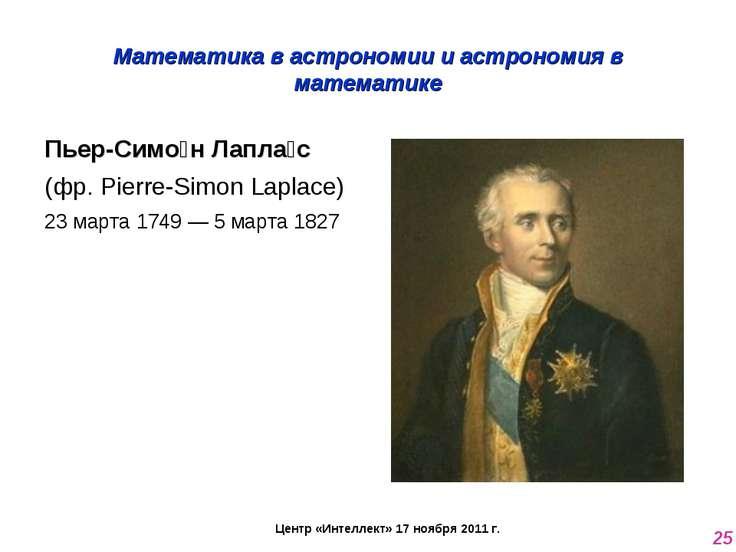 Математика в астрономии и астрономия в математике Пьер-Симо н Лапла с (фр. Pi...