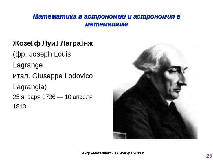Математика в астрономии и астрономия в математике Жозе ф Луи Лагра нж (фр. Jo...
