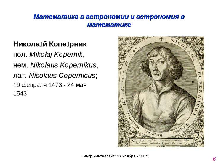 Математика в астрономии и астрономия в математике Никола й Копе рник пол. Mik...