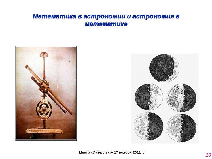 Математика в астрономии и астрономия в математике Центр «Интеллект» 17 ноября...