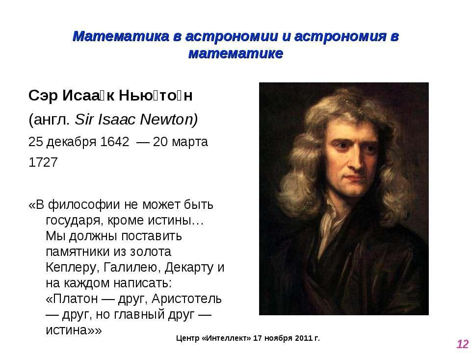 Математика в астрономии и астрономия в математике Сэр Исаа к Нью то н (англ....