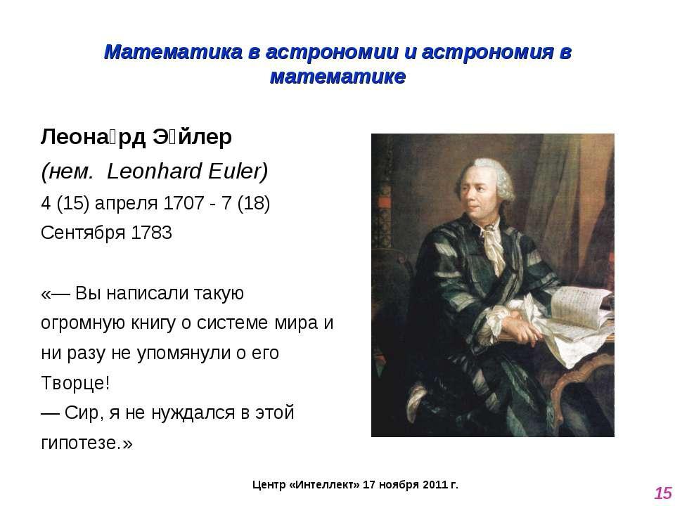 Математика в астрономии и астрономия в математике Леона рд Э йлер (нем. Leon...