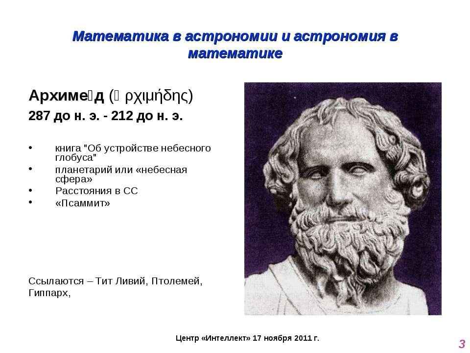 Математика в астрономии и астрономия в математике Архиме д (Ἀρχιμήδης) 287до...