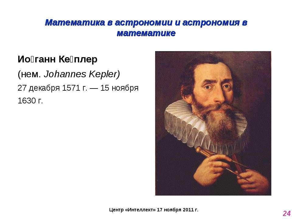 Математика в астрономии и астрономия в математике Ио ганн Ке плер (нем.Johan...