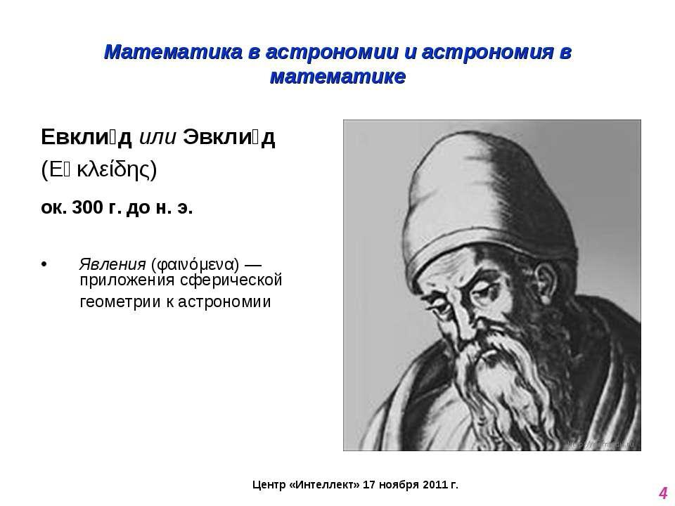 Математика в астрономии и астрономия в математике Евкли д или Эвкли д (Εὐκλεί...