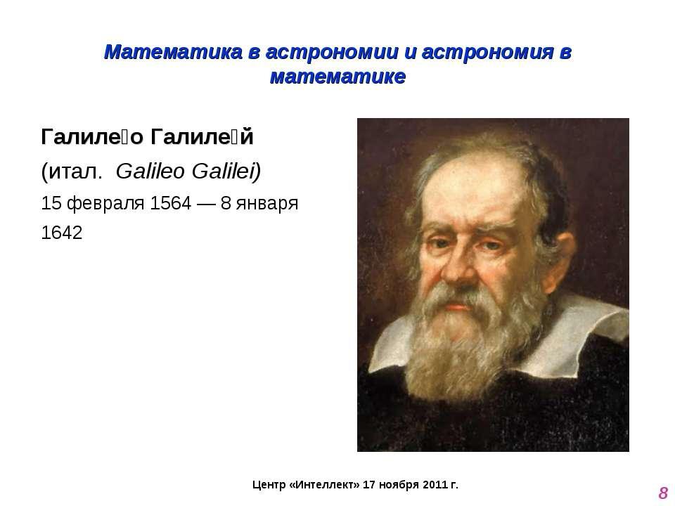 Математика в астрономии и астрономия в математике Галиле о Галиле й (итал. G...