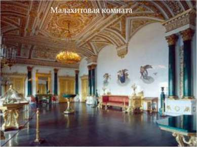 Малахитовая комната