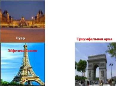 Лувр Триумфальная арка Эйфелева башня Эйфелева башня